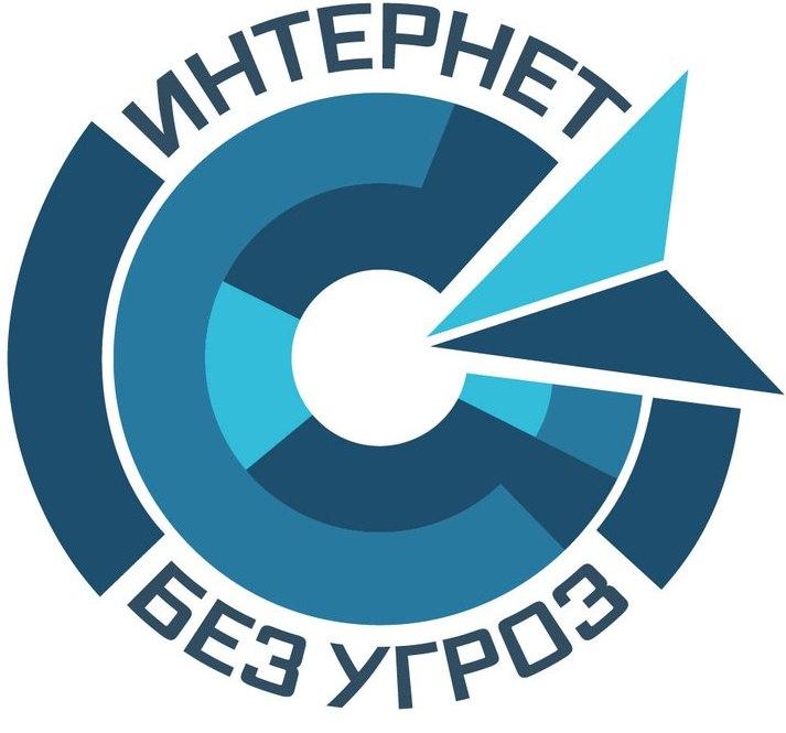 Региональное общественное движение «Интернет без угроз»